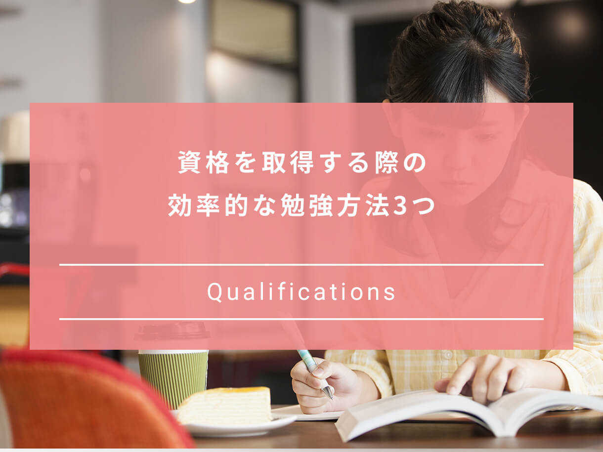 資格を取得する際の効率的な勉強方法