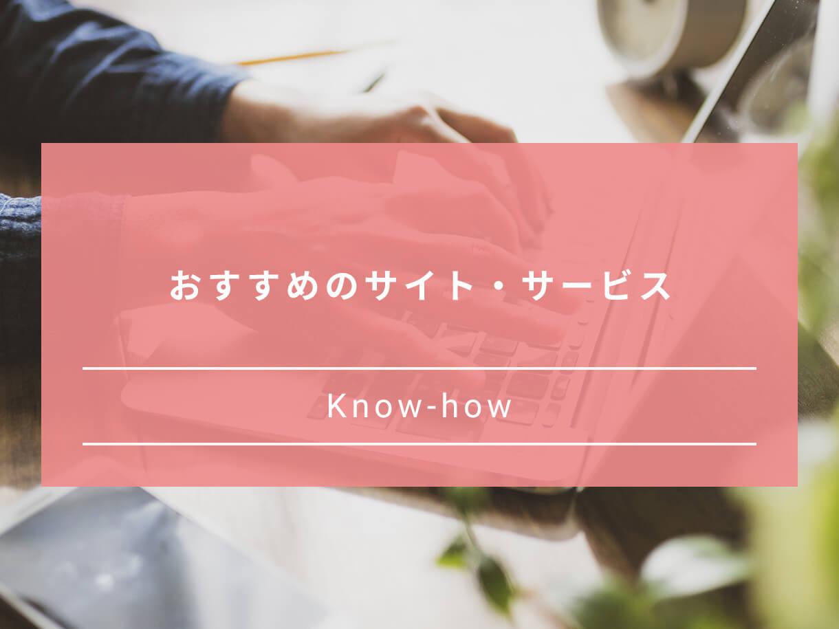おすすめの副業サイト・サービス