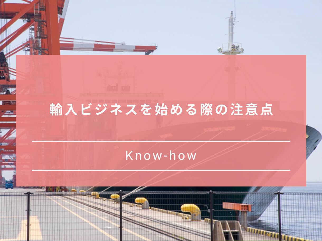 輸入ビジネスを始める際の注意点
