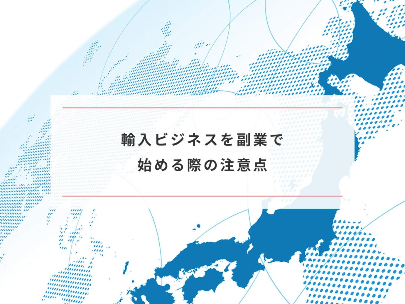 海外商品を販売する「輸入ビジネス」を副業で始める方法5STEP ...
