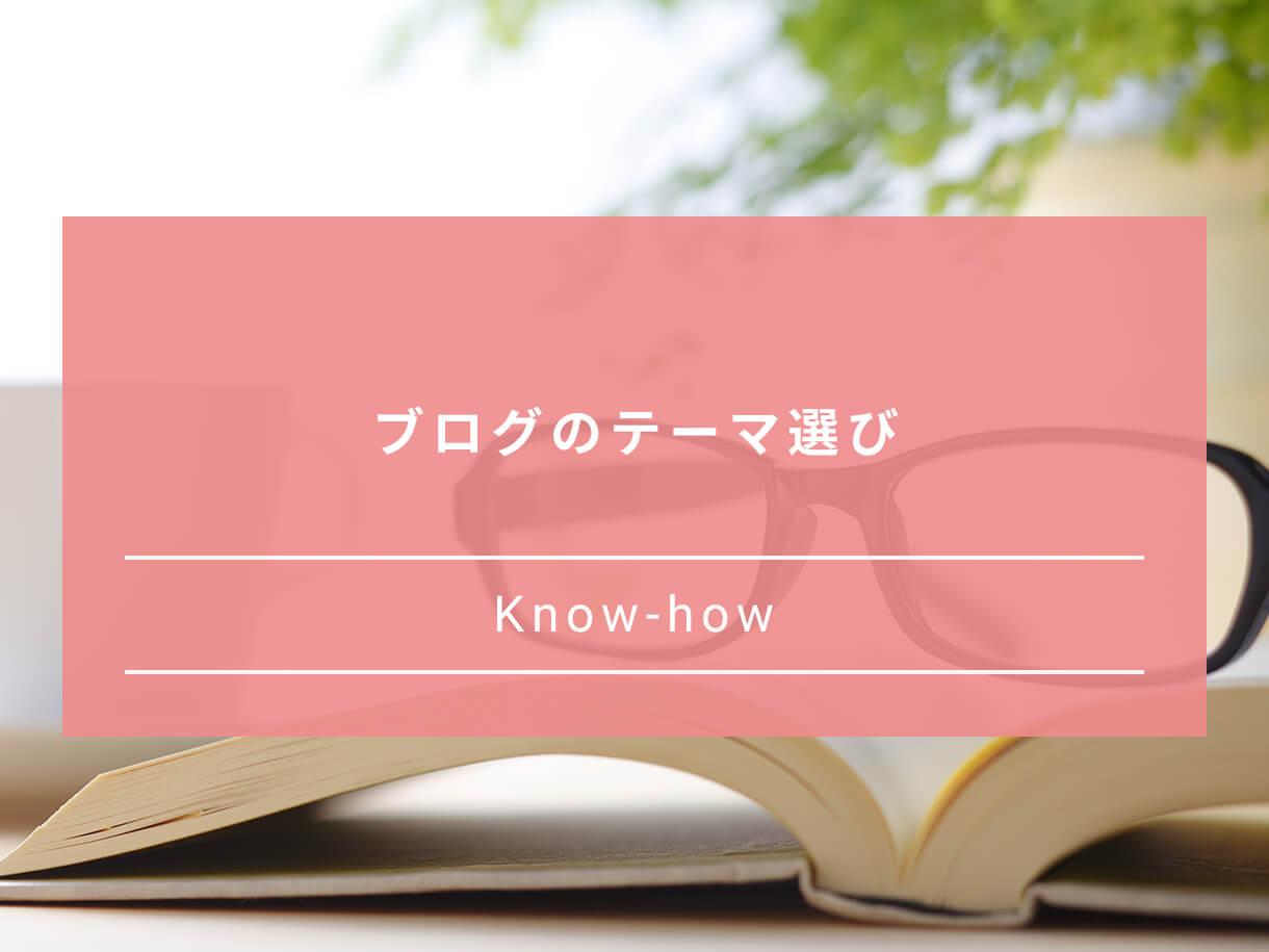 ブログのテーマ選び