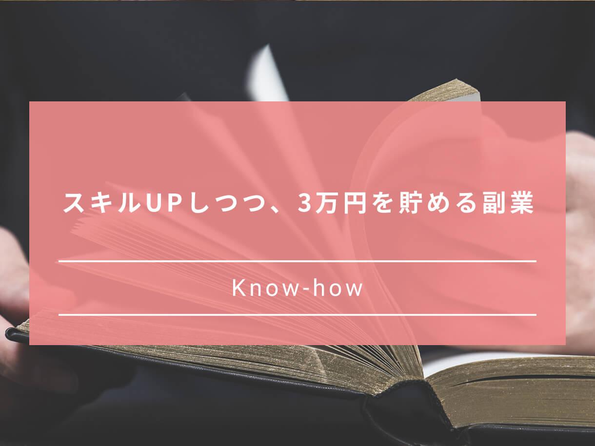 スキルUPしつつ、3万円貯める副業