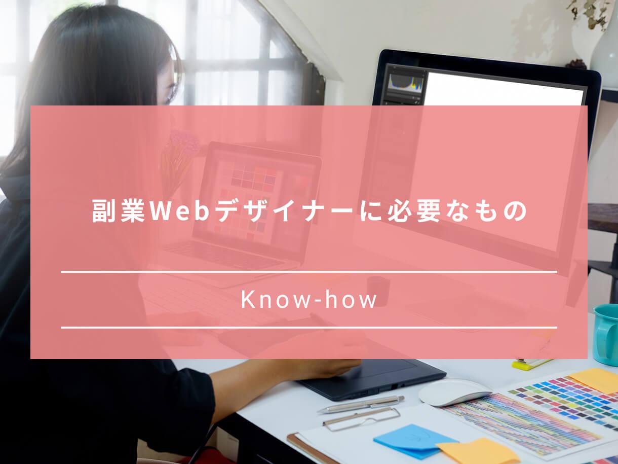 Webデザイナーの副業に必要なもの