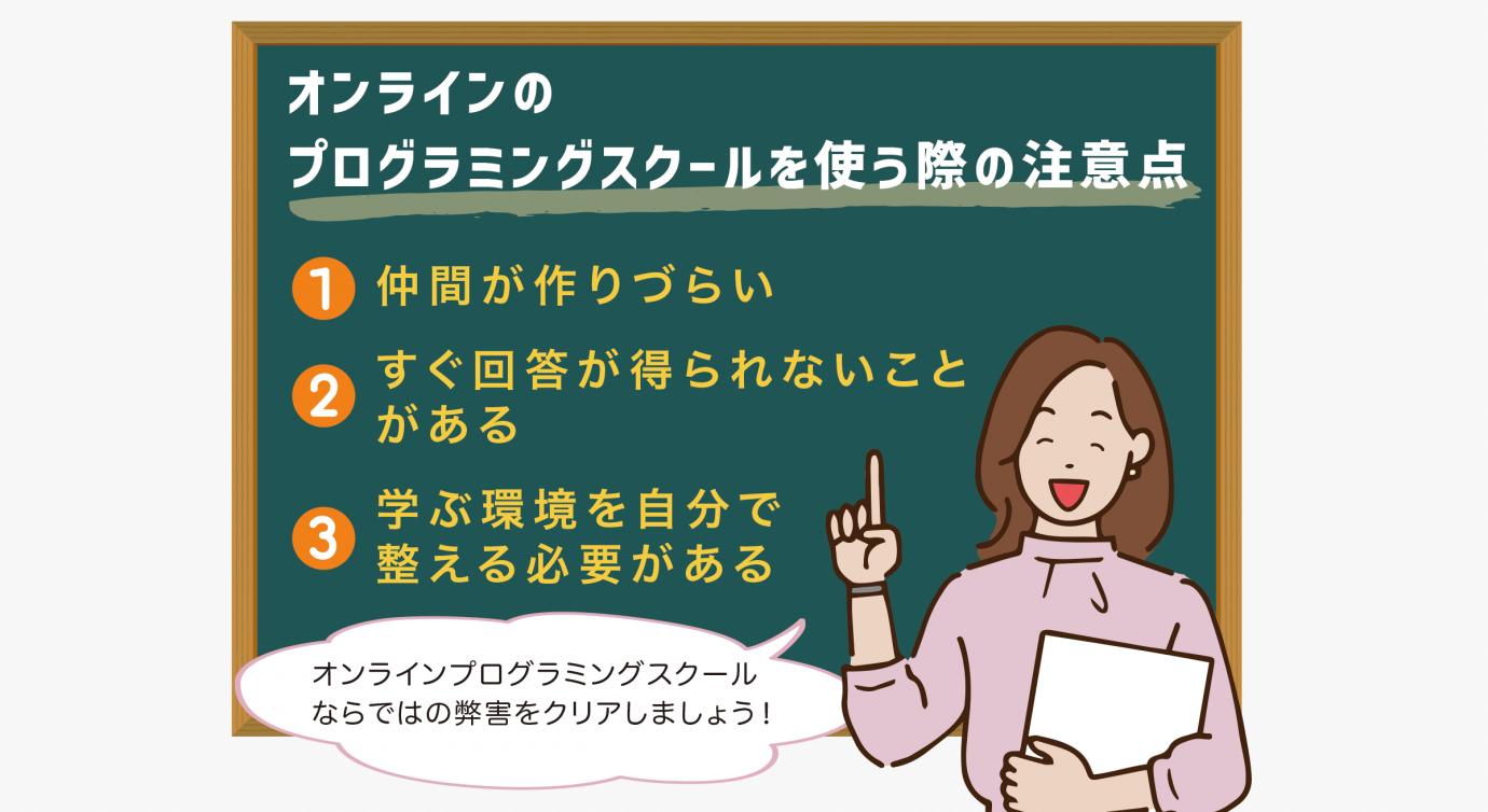 オンラインのプログラミングスクールを使う際の注意点