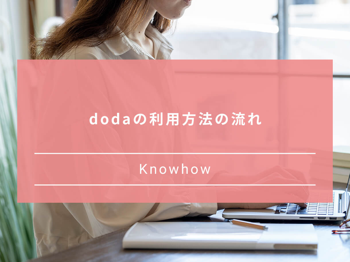 dodaの利用方法の流れ