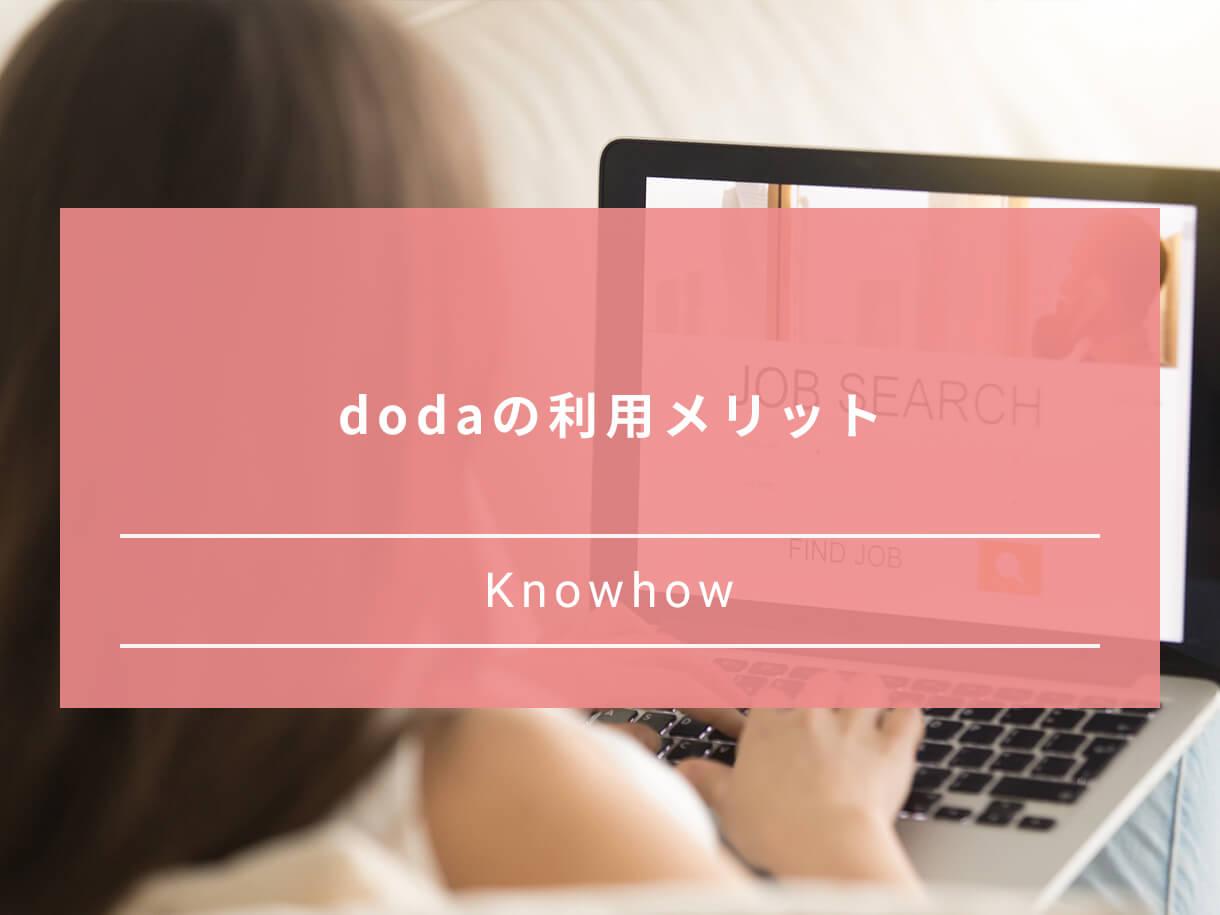 dodaの利用メリット