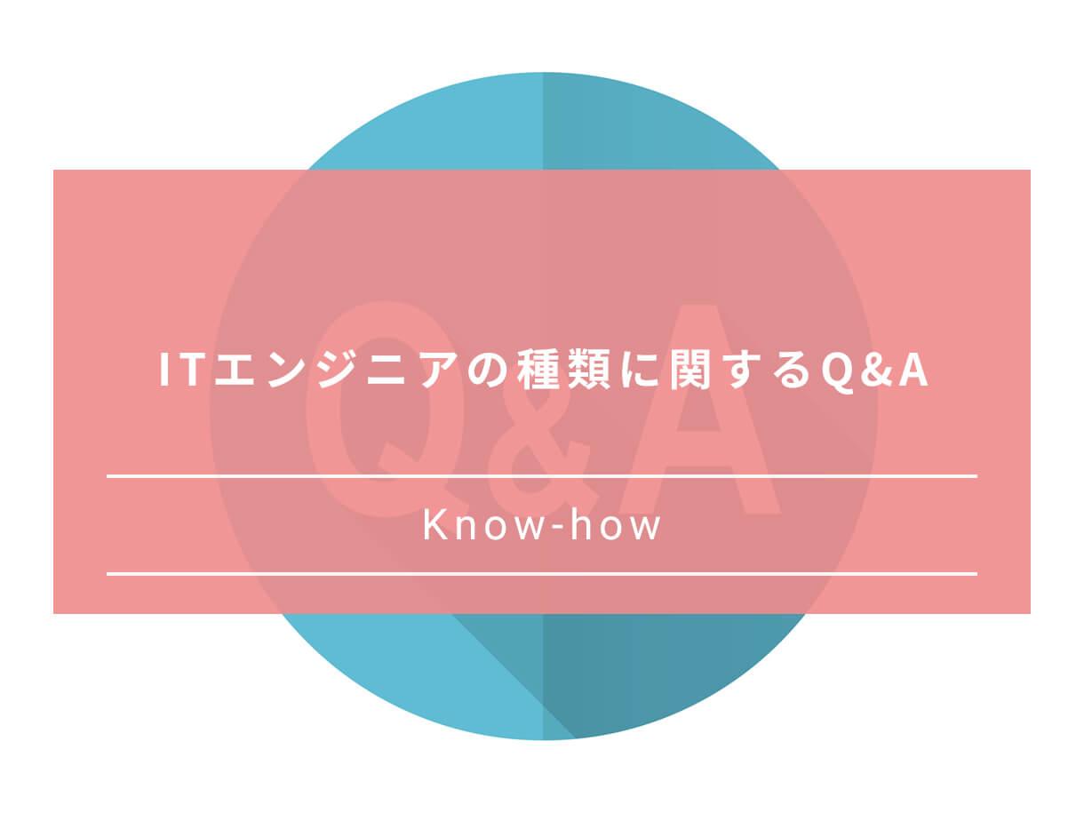 ITエンジニアの種類に関するQ&A