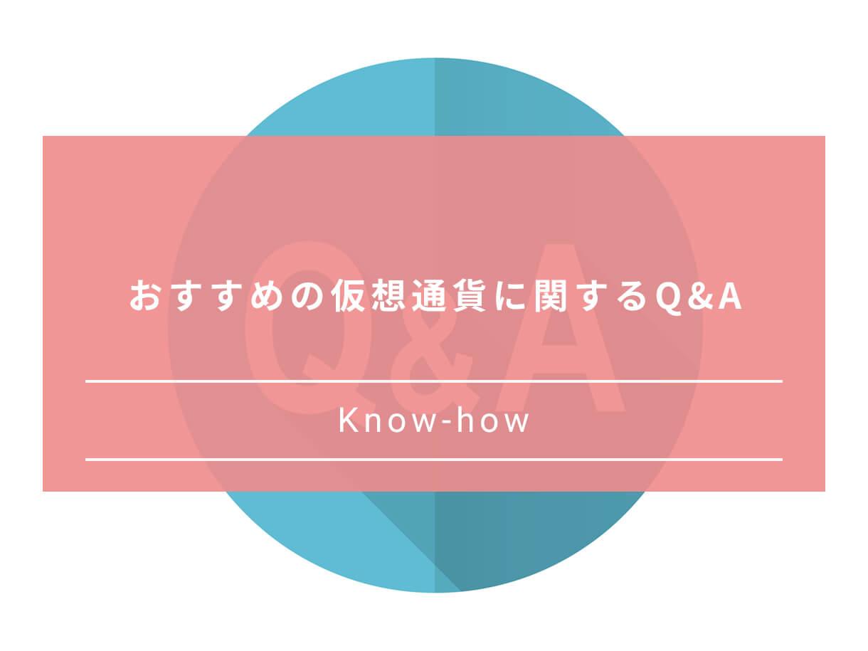 おすすめの仮想通貨に関するQ&A