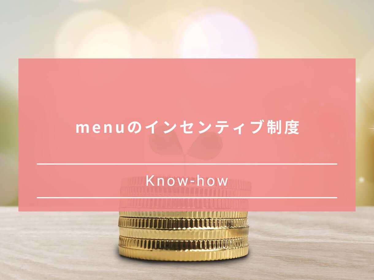 menuのインセンティブ制度