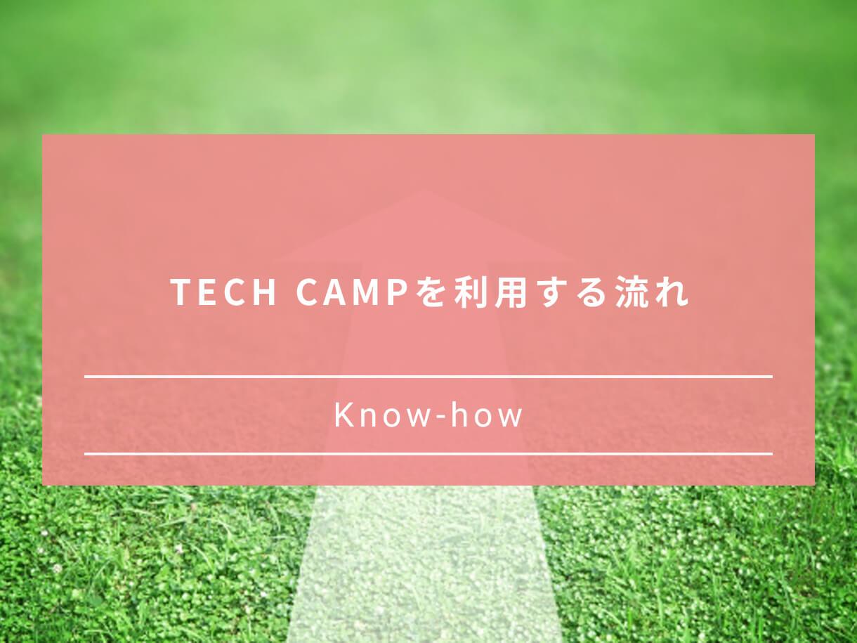 TECHCAMPを利用する流れ