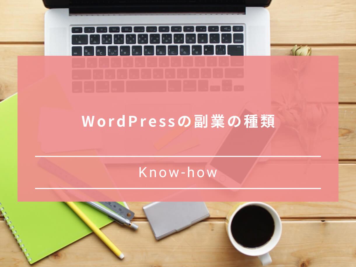 WordPressの副業の種類