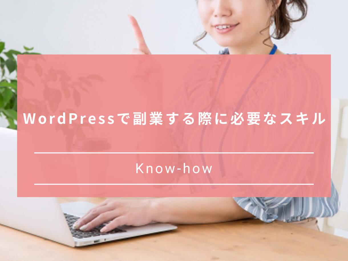 WordPressで副業する際に必要なスキル