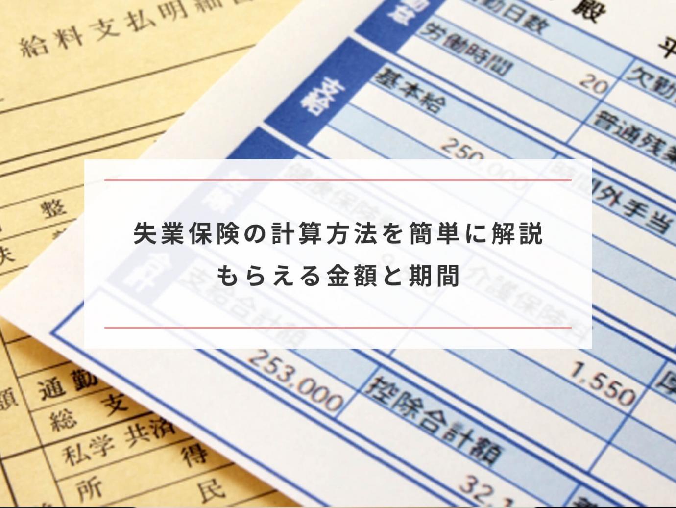 給付 率 保険 失業 失業保険の受給資格が認められる要件とは|給付金額と受給の際の注意点