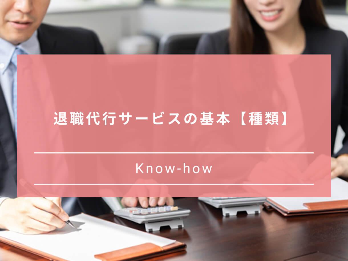 退職代行サービスの基本【種類】
