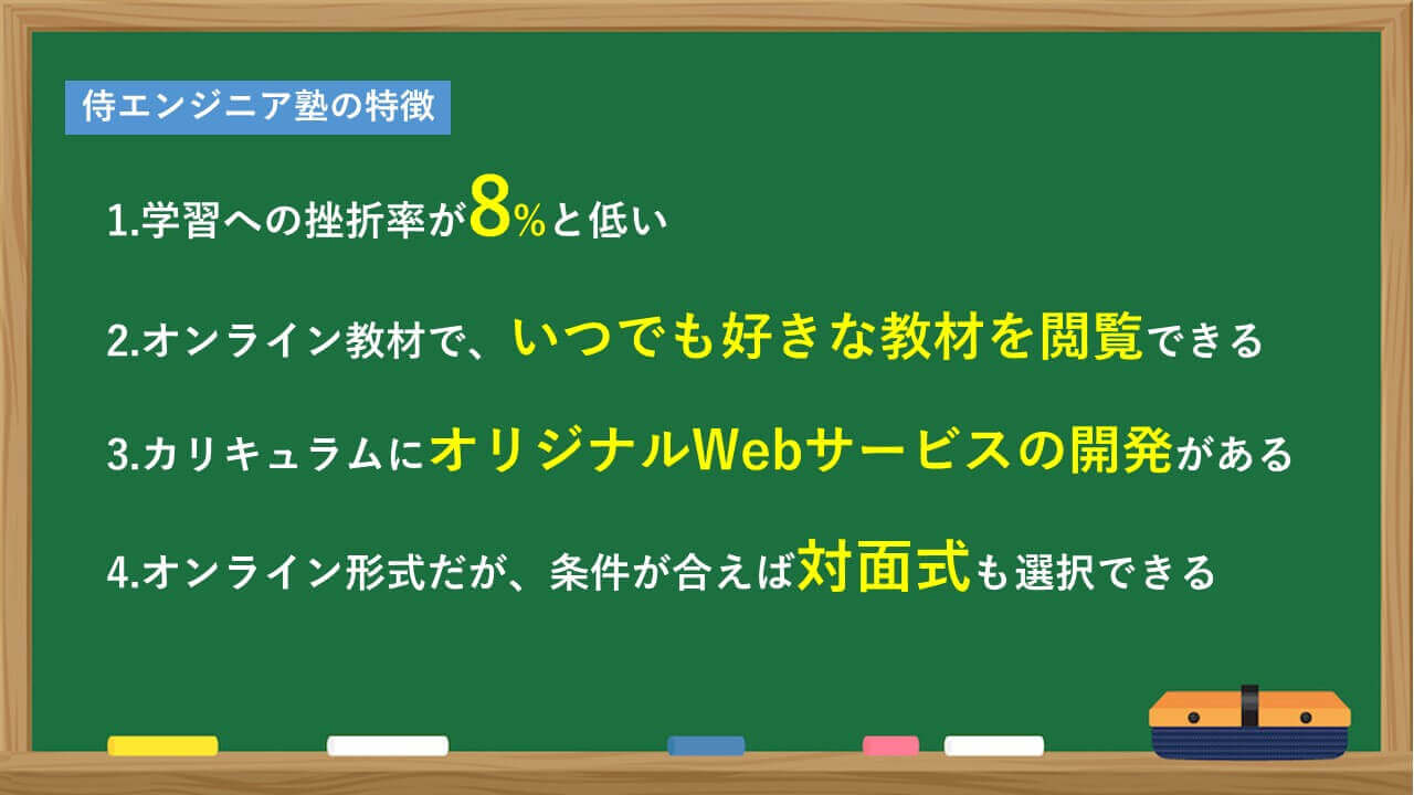 侍エンジニア塾の特徴は4つ