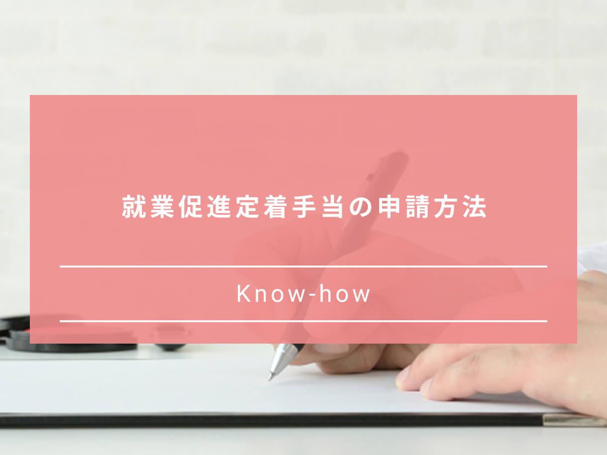 週ぎょぷ促進手当を申請する方法