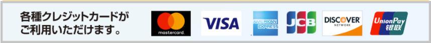 退職代行SARABAで使えるクレジットカード