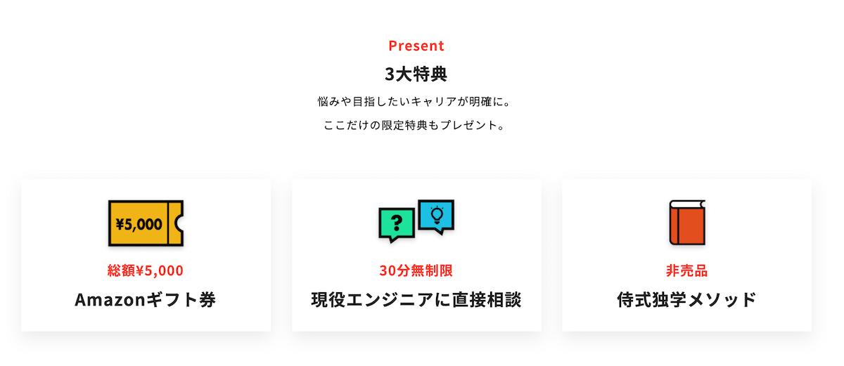 侍エンジニア塾の特典