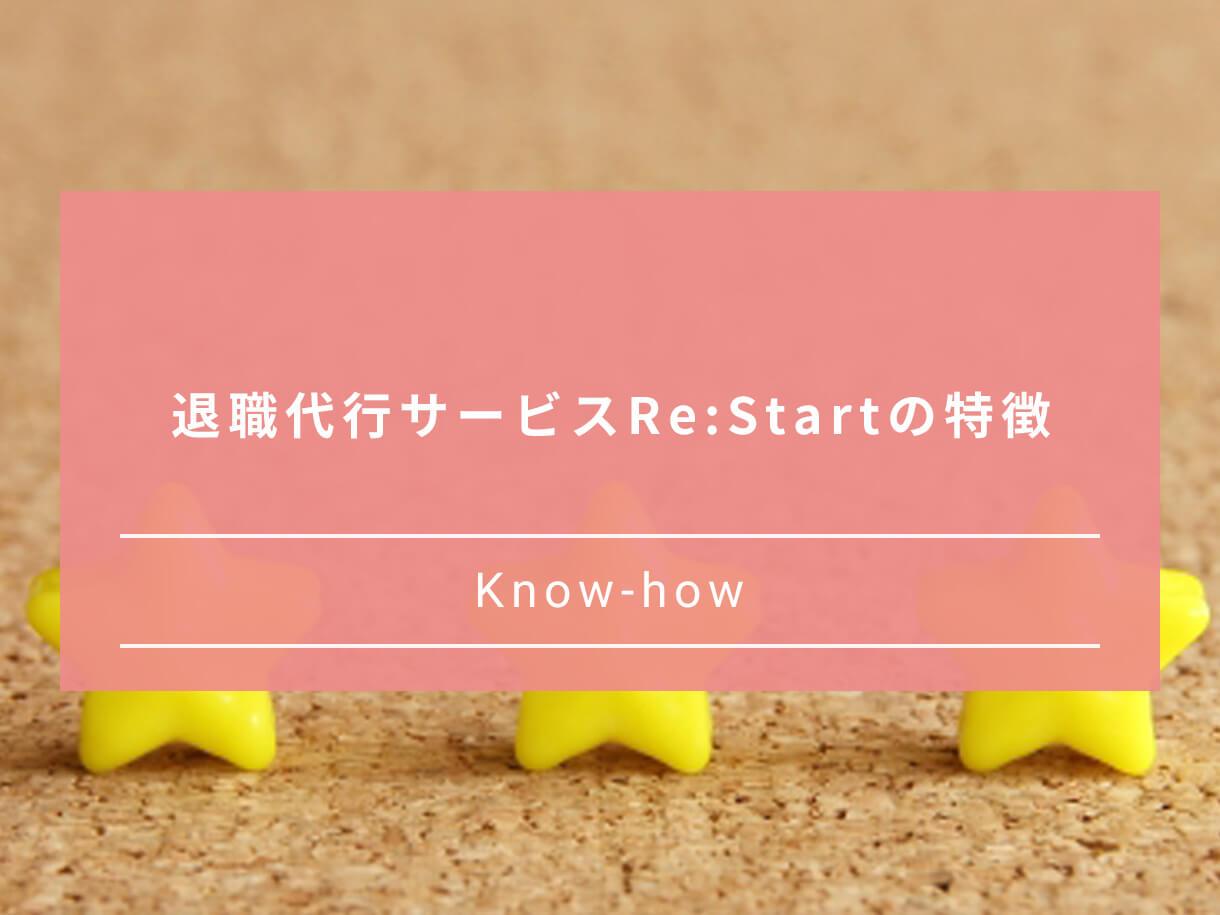 退職代行サービスRe:startの特徴