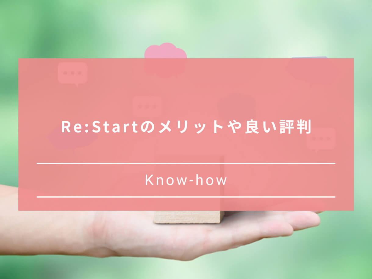 Re:Startのメリットや良い評判