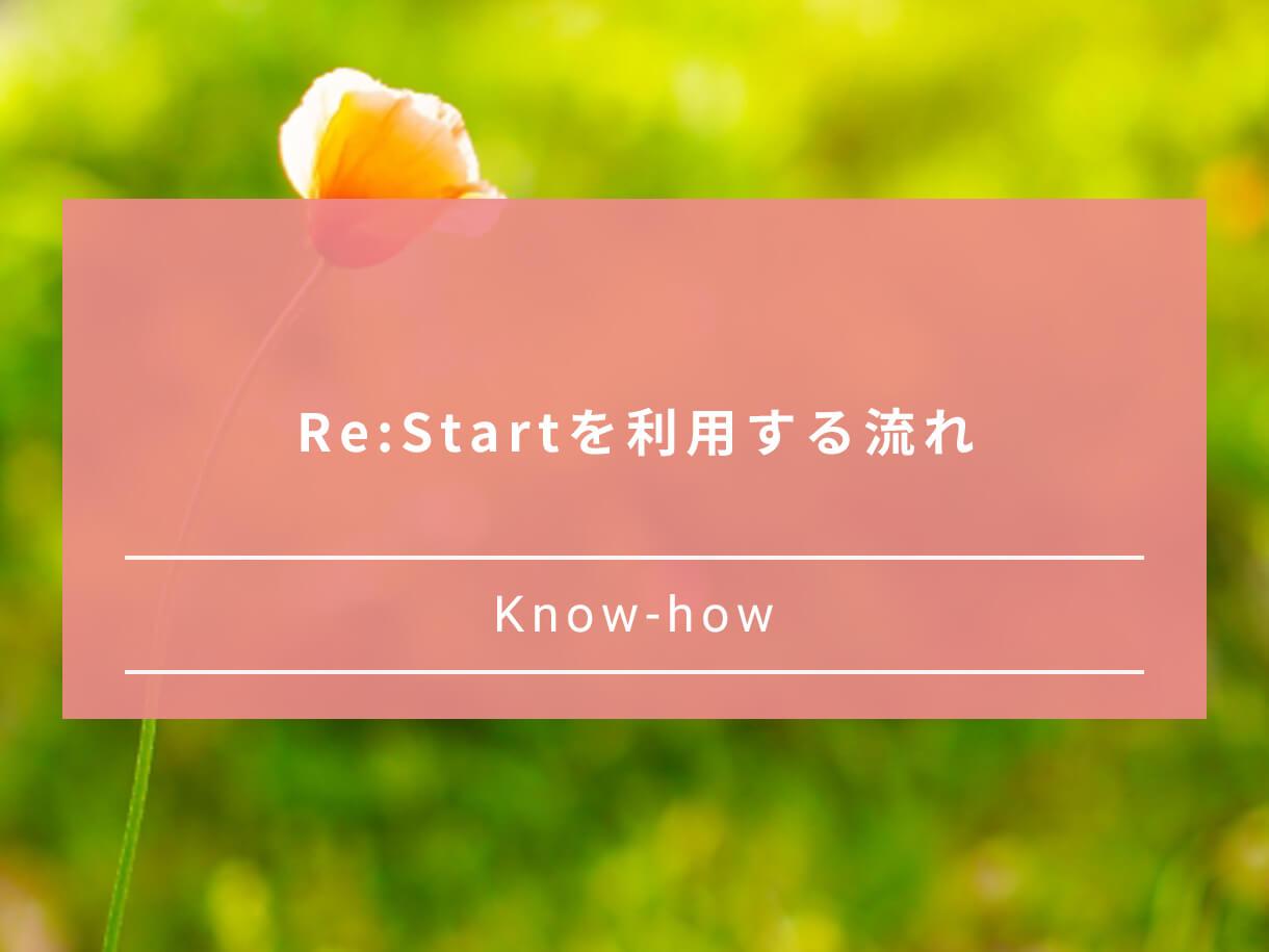 Re:startを利用する流れ
