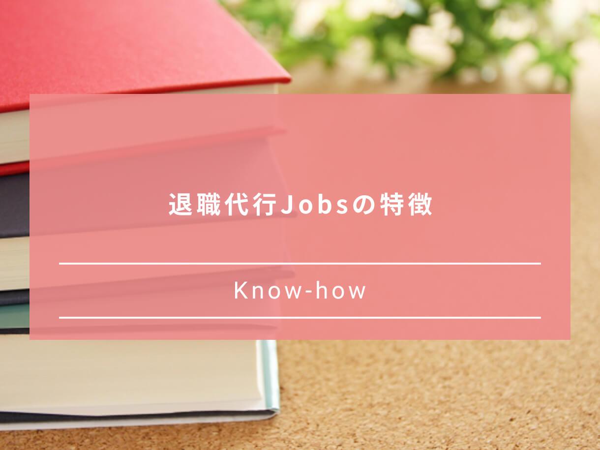 退職代行Jobsの特徴