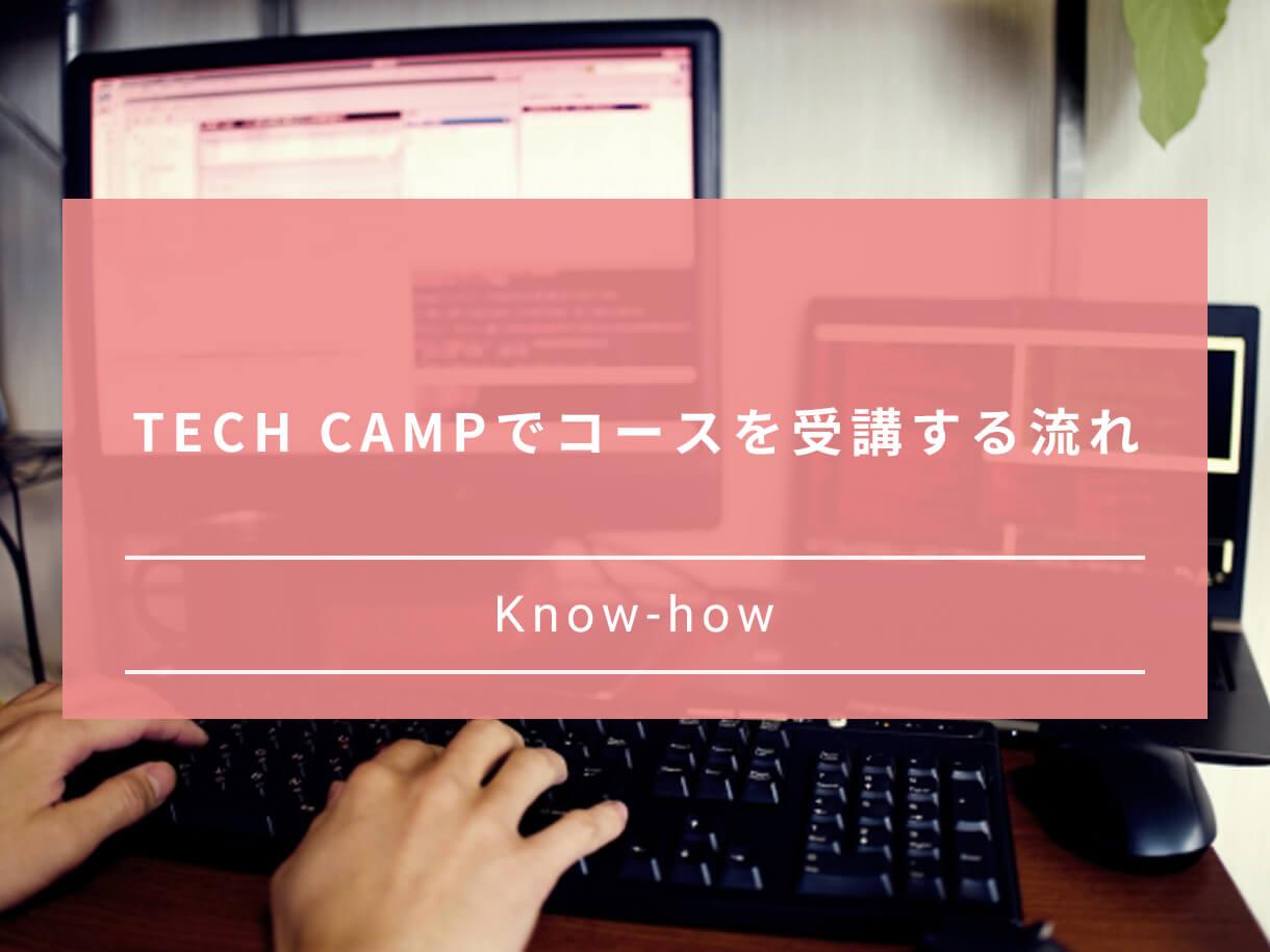 TECH CAMPでコースを受講する流れ