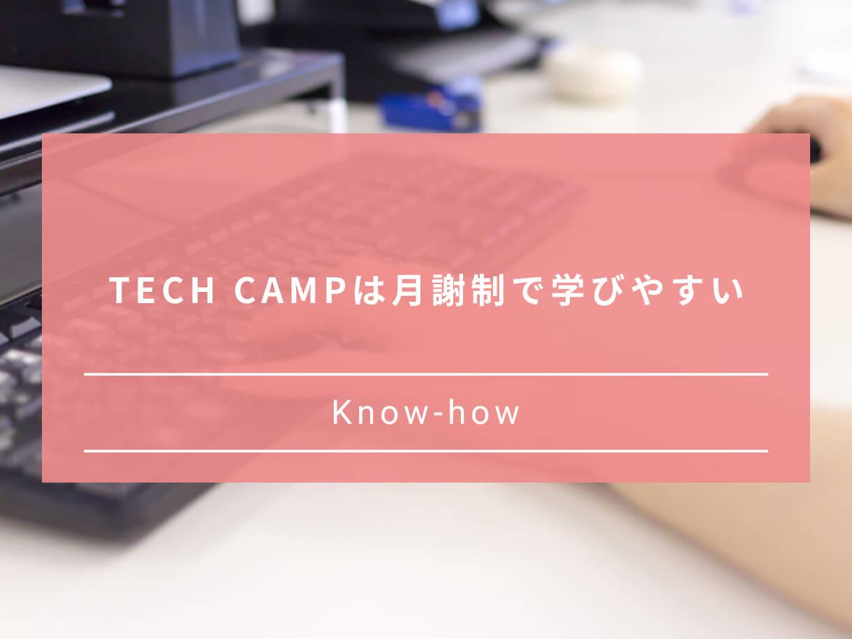 TECH CAMPは月謝制で学びやすい