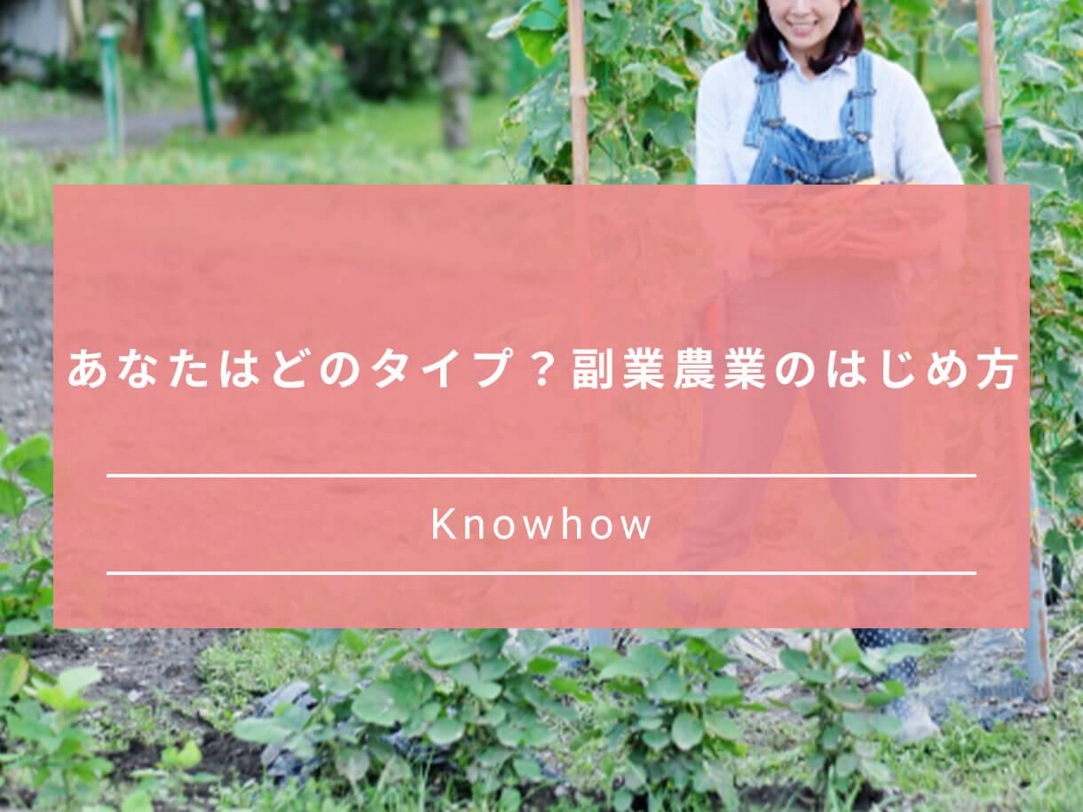 副業農業の始め方、始める方法