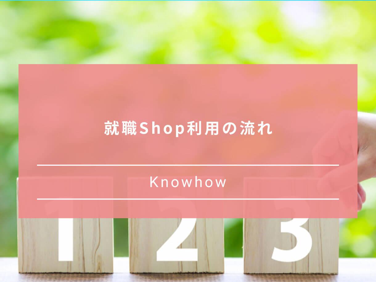 就職Shop利用の流れ