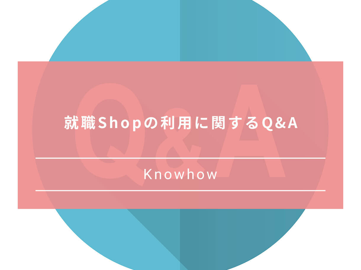 就職Shopの利用に関するQ&A