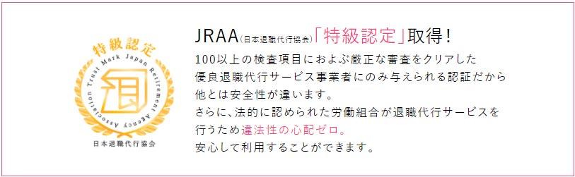 わたしNEXTは日本退職代行協会の特急認定サービス