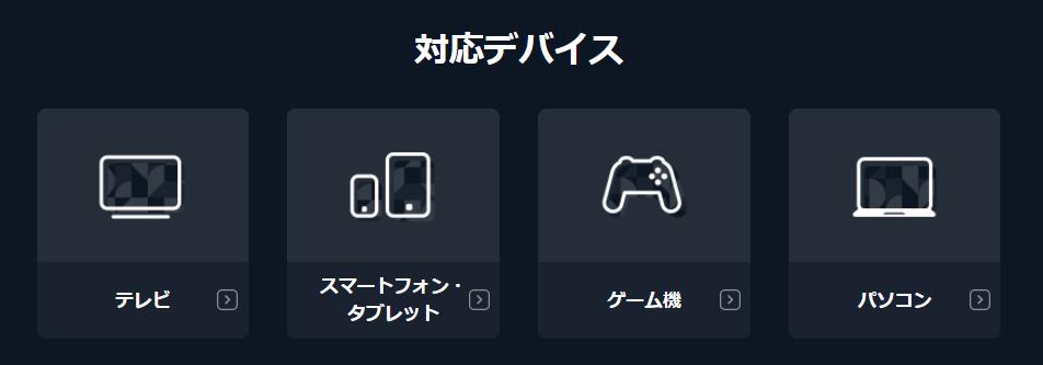 U-NEXTを利用できるデバイス