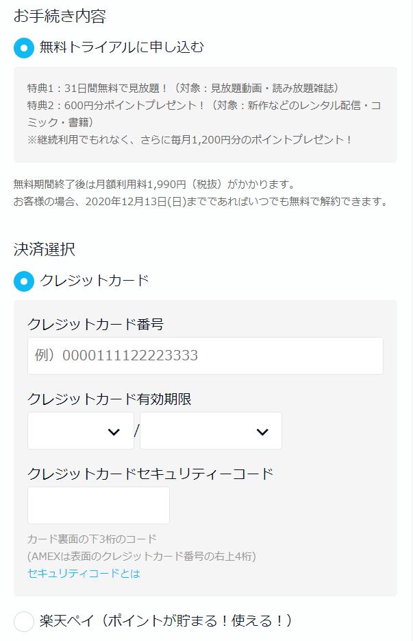 U-NEXT無料トライアルの登録画面2
