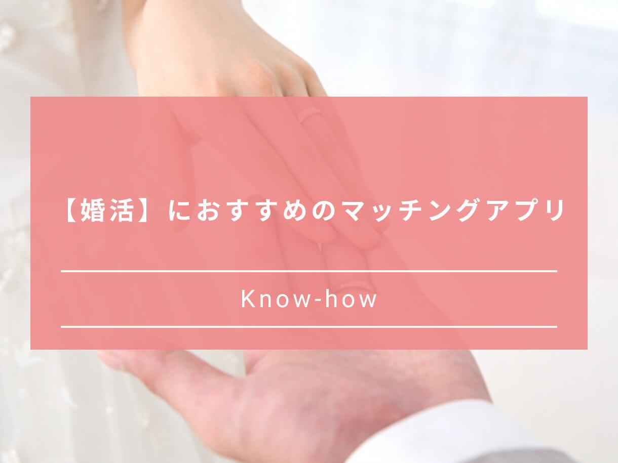 婚活におすすめのマッチングアプリ