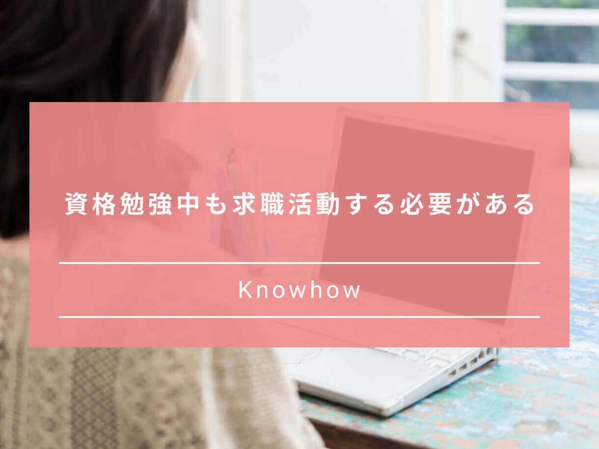 資格勉強中も求職活動をして実績を作る必要がある