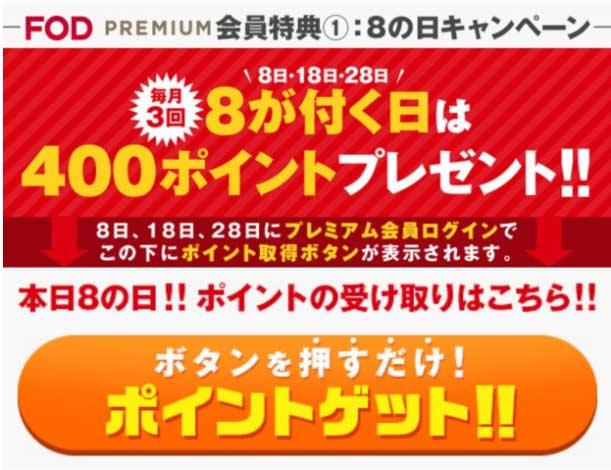 FODプレミアムの8が付く日は400ポイントがもらえるキャンペーン