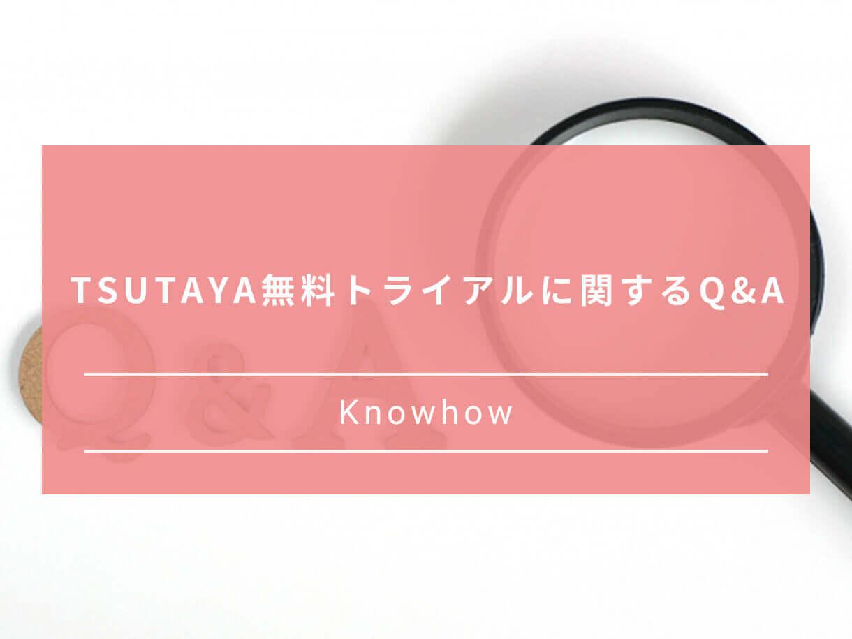 TSUTAYA無料トライアルに関するQ&A