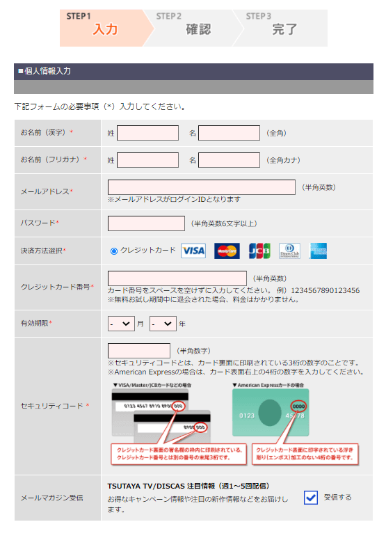TSUTAYA無料トライアル登録方法