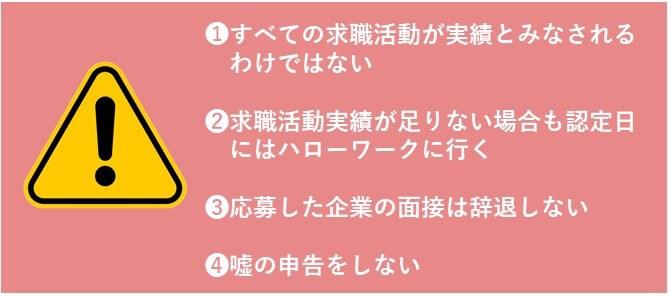 求職活動実績を作る際の注意点4つ