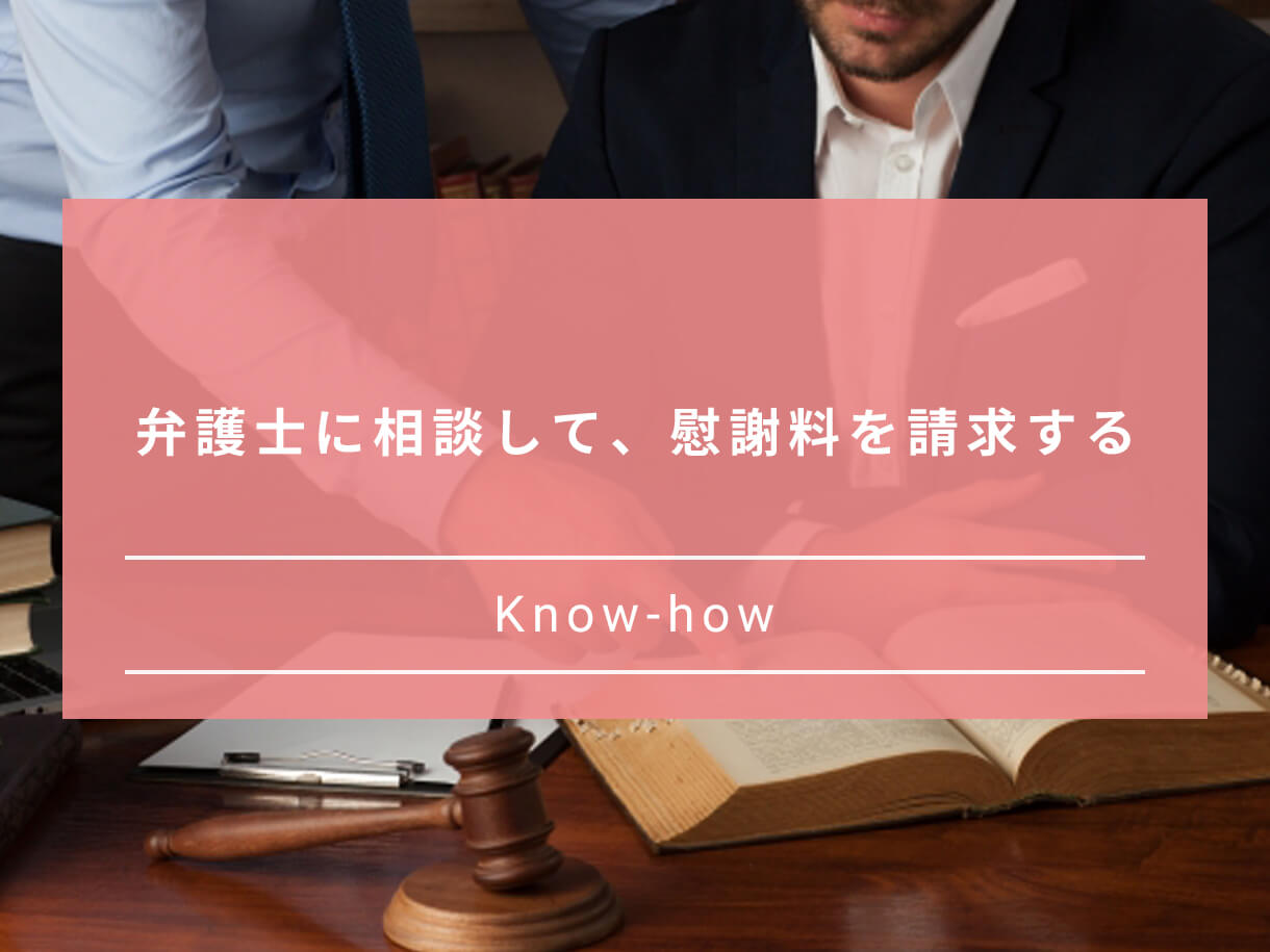 弁護士に相談をして、慰謝料を請求する