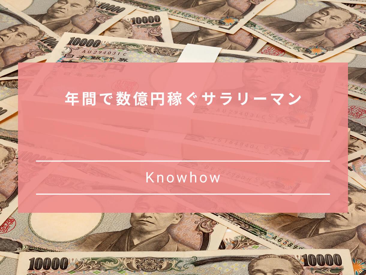 FXで数億円稼ぐサラリーマン