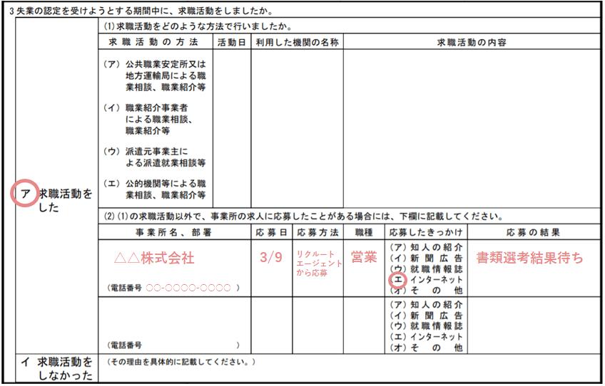 STEP3.失業認定申告書に記入する