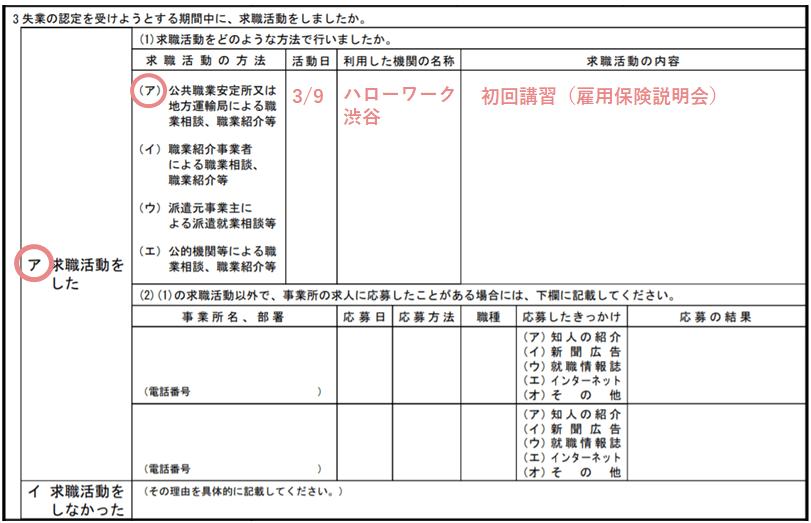 求職活動実績の書き方|記入例1.雇用保険の受給説明会(初回講習)