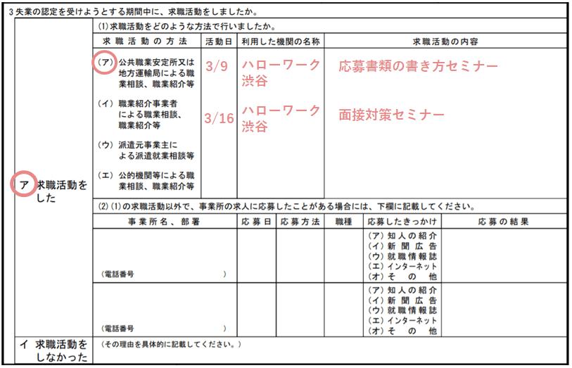 求職活動実績の書き方|記入例3.ハローワークが行うセミナーへの参加