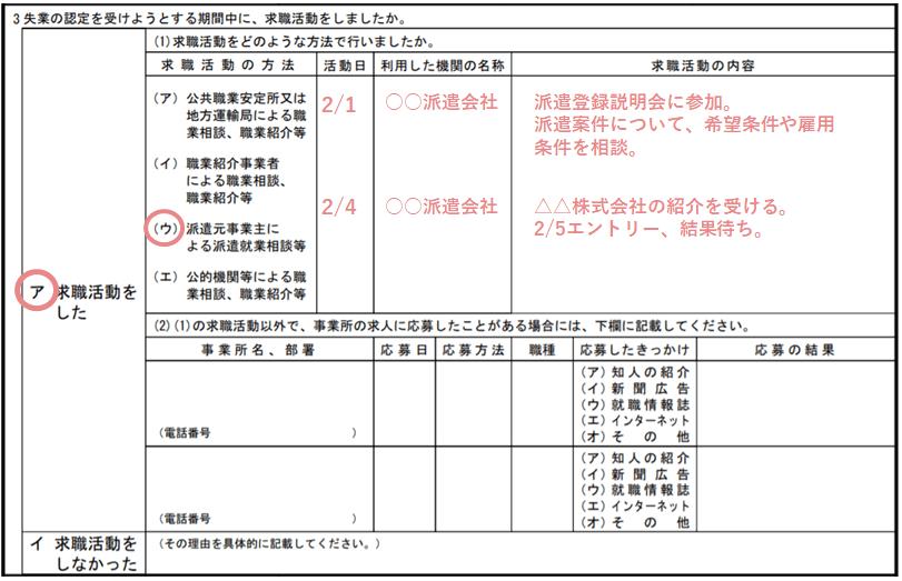 求職活動実績の書き方|記入例6.人材派遣会社にて職業相談