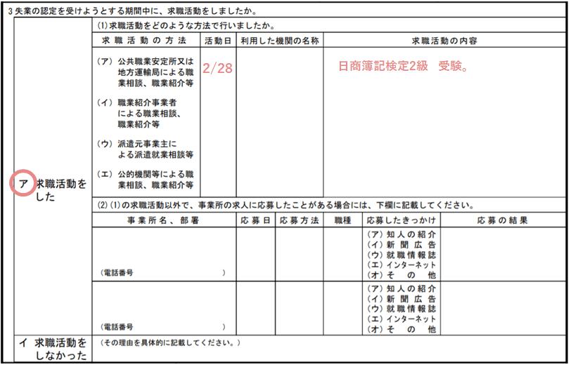 求職活動実績の書き方|記入例8.資格試験