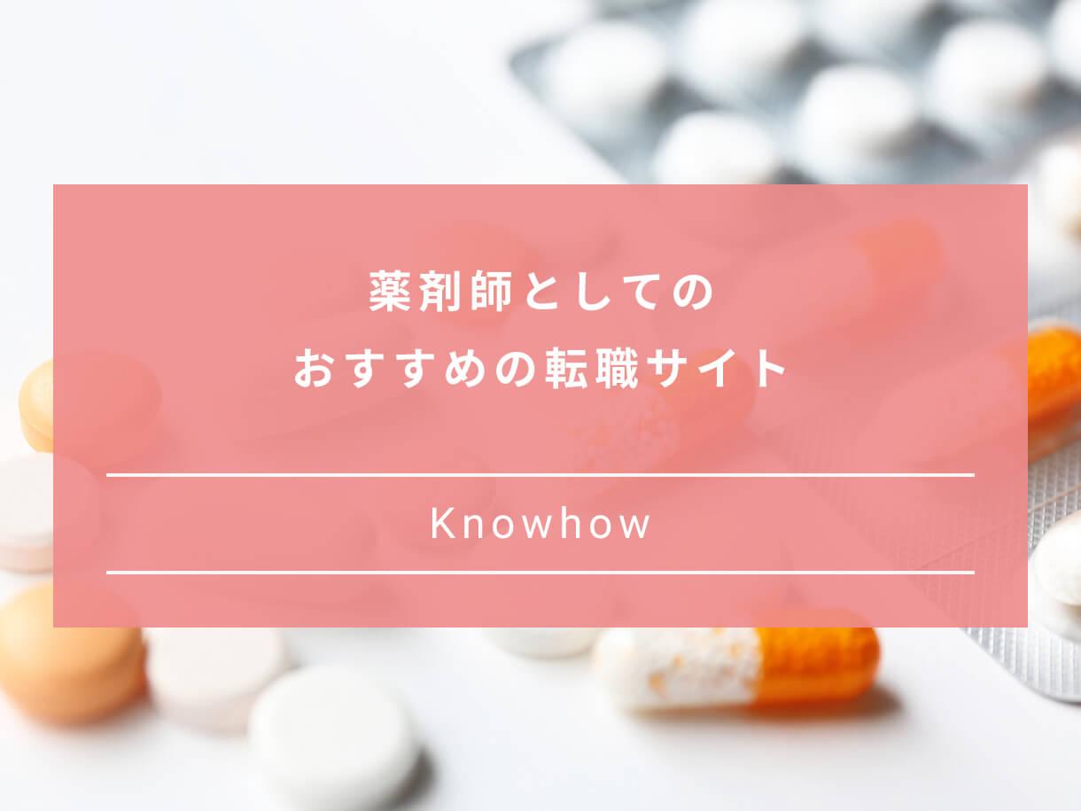 薬剤師としての転職サイト