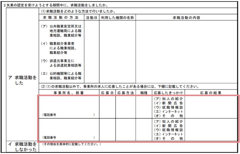 求職活動実績の書き方|記入例9.求人への応募(エントリー)