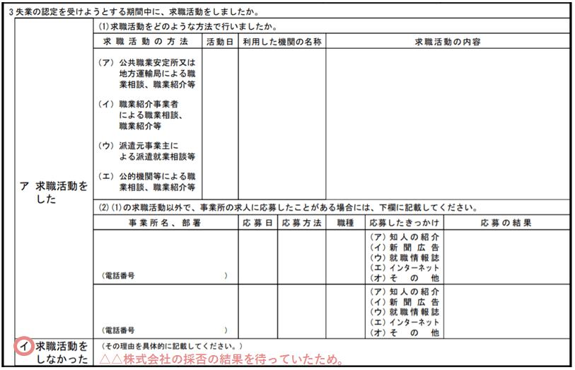 求職活動実績の書き方|記入例10.求職活動を行わなかった場合